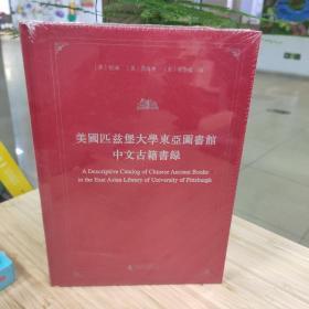 美国匹兹堡大学东亚图书馆中文古籍书录