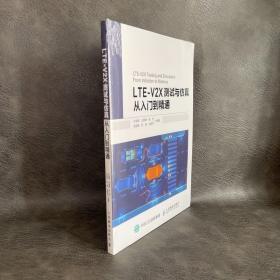 LTE-V2X测试与仿真从入门到精通(全新塑封)