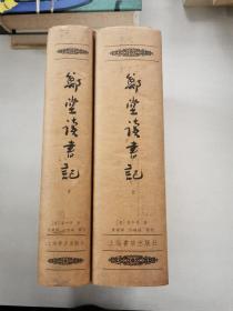 《郑堂读书记》精装全二册