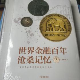 世界金融百年沧桑记忆3
