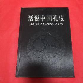 话说中国礼仪2(古代皇家礼仪、婚庆丧葬礼仪,无字迹划痕)