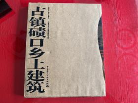 古镇碛口:古镇碛口乡土建筑(2004年1版1印)