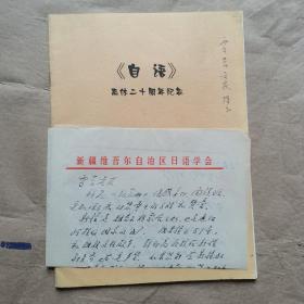 """刘鸿权教授 """"自语"""" 签赠 王雪苔教授并附信一封"""