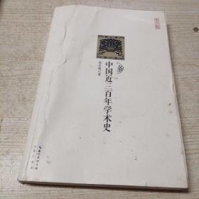 崇文馆:中国近三百年学术史