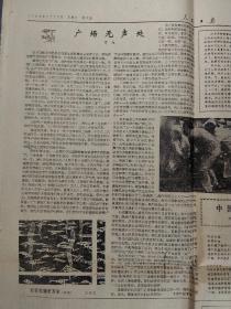 人民日报 1989年5月19日(五至八版,原报一张 )