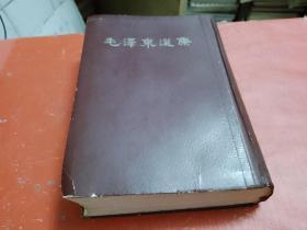 毛泽东选集【大32开--一卷本】繁体竖版--1966年上海1印