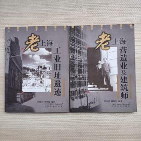 老上海营造业及建筑师、老上海工业旧址遗迹,2本合售(仔细看图,品相以实拍图片和描述为准)