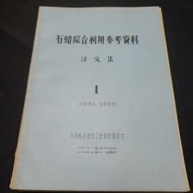 综合利用参考资料译文集(5本合售)