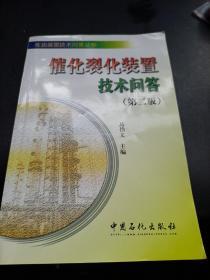 催化裂化装置技术问答
