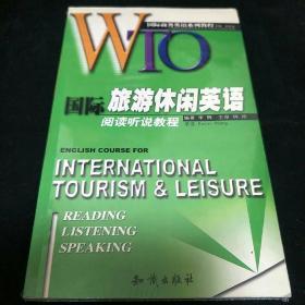 WTO国际旅游休闲英语阅读听说教程