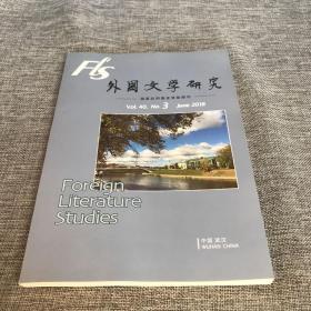 外国文学研究2018年第3期
