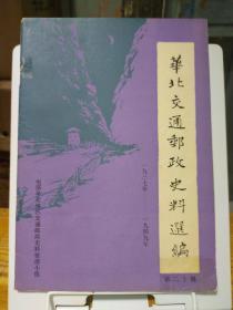 华北交通邮政史料选编1937--1949(第二十辑)