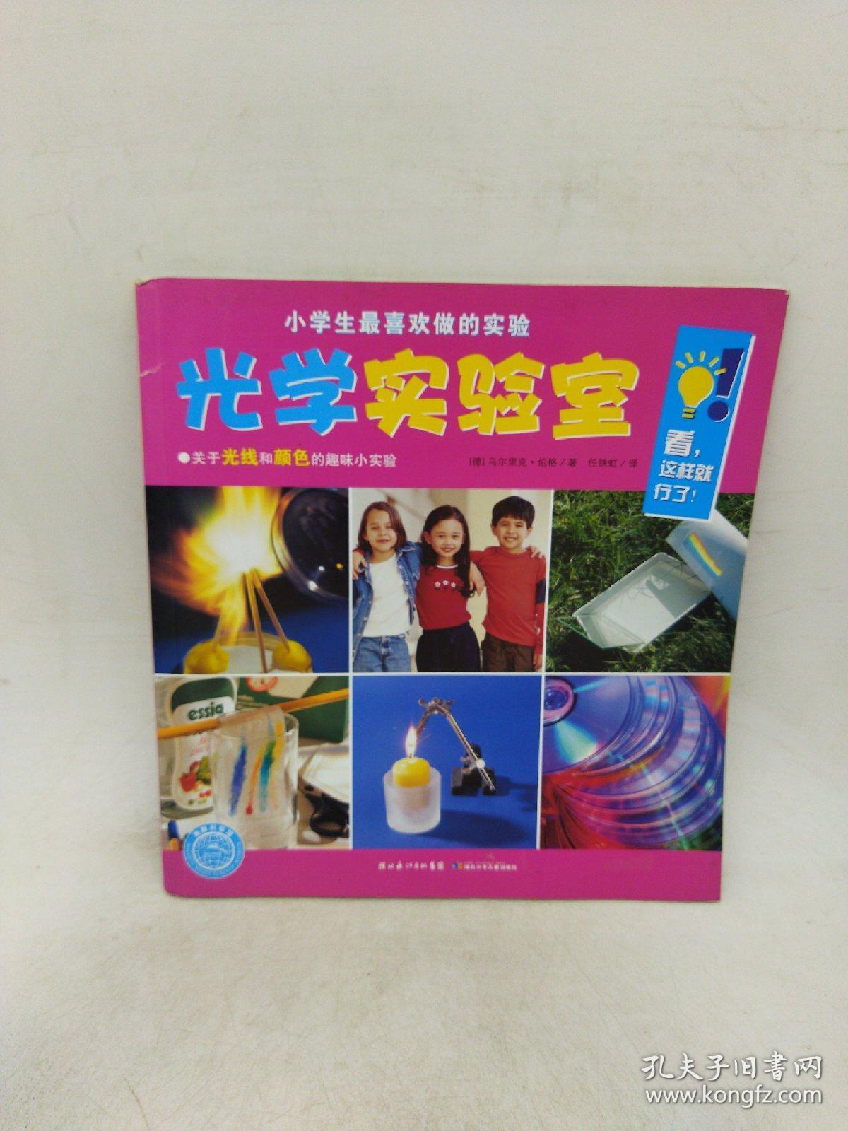 小学生最喜欢做的实验:光学实验室
