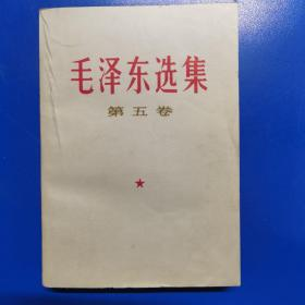 毛泽东选集五卷 卖品相