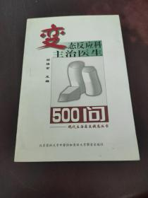 变态反应科主治医生500问——现代主治医生提高丛书