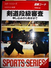 原版 剑道升级审查 日文版 日本剑道