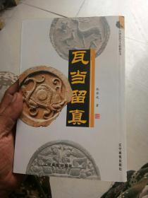中国民间个人收藏丛书:瓦当留真