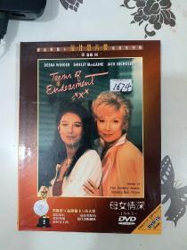 母女情深[DVD—10]