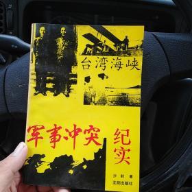 台湾海峡军事冲突纪实(门柜4)