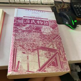 源氏物语:亚洲文学十大理想藏书