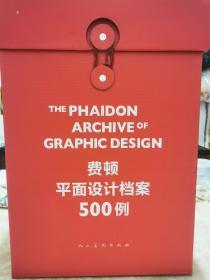 费顿平面设计档案500例