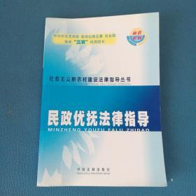 社会主义新农村建设法律指导丛书 民政优抚法律指导