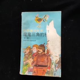 魔鬼三角的秘密 中国童话百家
