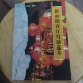 【几近全新】新时期晋江灯谜选萃