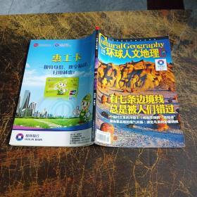 环球人文地理  2013年第10期