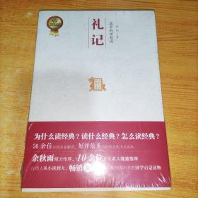 礼记  儒家的理想国:中国历代经典宝库(全新正版未拆封)
