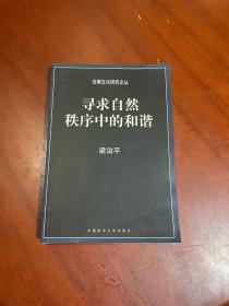 寻求自然秩序中的和谐:中国传统法律文化研究