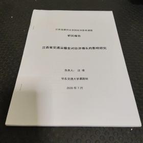 江西省第四次全国经济普查课题研究报告 江西省交通运输业对经济增长的影响研究