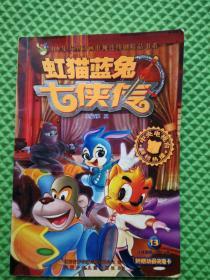 虹猫蓝兔七侠传13