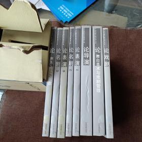中央戏剧学院教师文库·中央戏剧学院教学参考丛书(全八册,平未翻,1版1次,带盒套稍旧,书全新)