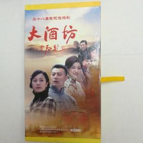 38集电视剧:大酒坊DVD(19碟装) 送审盘 未删减——(任程伟 苏岩 胡可主演)【 品新精装 】