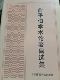 俞平伯学术论著自选集(包邮)