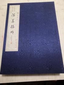 深美扬州:李岚清书法作品选  八开宣纸印刷(带函)