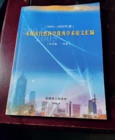 无锡市自然科学优秀学术论文汇编(特等奖、一等奖)(2004-2005年度)