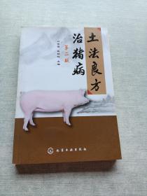 土法良方治猪病(第二版)