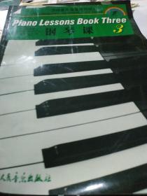 钢琴课(第三册)——沃特曼与海屋德钢琴系列