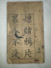 黄锦诏书,省城聚贤堂,大字字帖