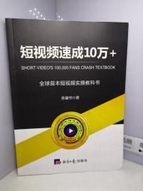 短视频速成10万十,全球首本短视频实操教科书