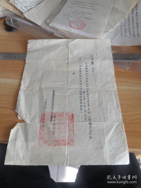 """1956年 中国人民解放军海军海岸炮兵第八团审干调查证明信 钤""""中国人民解放军海岸炮兵第八团政治处""""印"""
