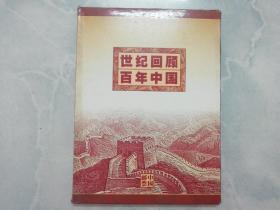 世纪回顾百年中国 邮册