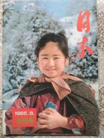 日本 创刊号