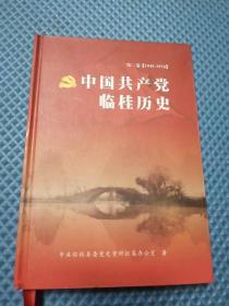 中国共产党临桂历史第二卷(1949一1978)