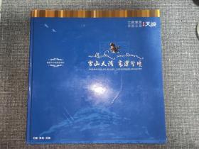 雪山天湖 高洁圣境【硬精装】(青海天峻)国家3A级旅游景区【内附两张光盘】