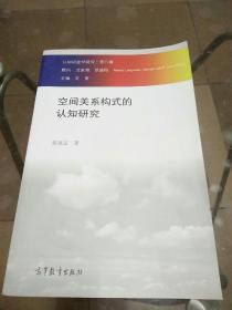 认知语言学研究(第八辑):空间关系构式的认知研究(作者张克定签赠本)