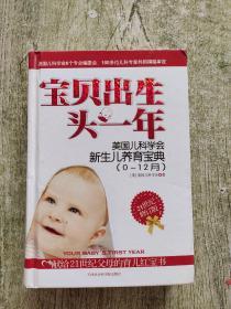 宝贝出生头一年:美国儿科学会新生儿养育宝典(0~12个月)(21世纪修订版)