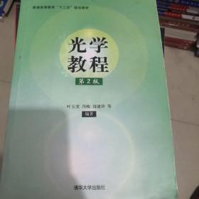 """光学教程(第2版)/普通高等教育""""十二五""""规划教材"""